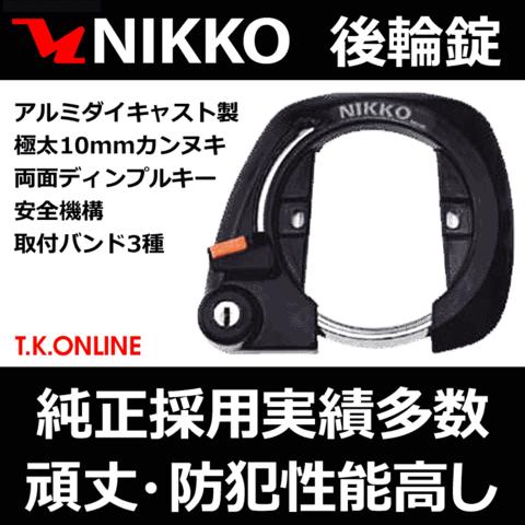 頑丈後輪サークル錠 ダイキャスト製 ディンプルキー3本 NIKKO【黒】