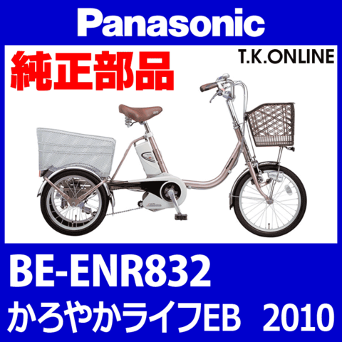 Panasonic BE-ENR832 右後輪完成品【高品質強化型】16x1.75HE 20H:高剛性複層構造リム・極太ステンレススポーク【タイヤ・チューブ別売】