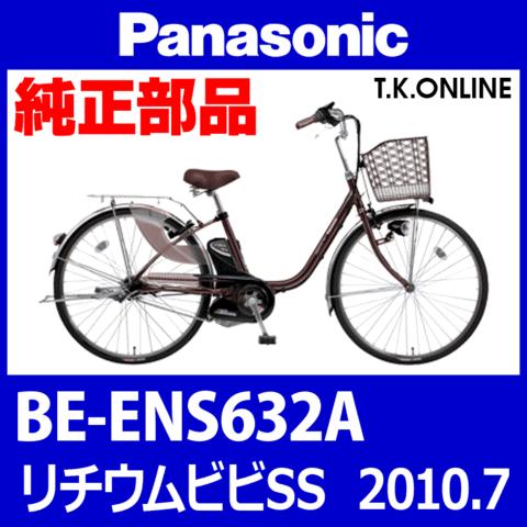 Panasonic BE-ENS632A用 ブレーキケーブル前後セット【高品質・高耐久:Alligator社製:黒】【代替品】