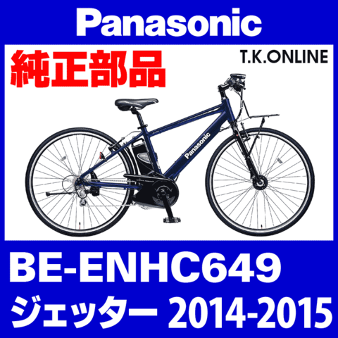 Panasonic BE-ENHC649用【極太ワイヤー錠+バッテリー錠セット】