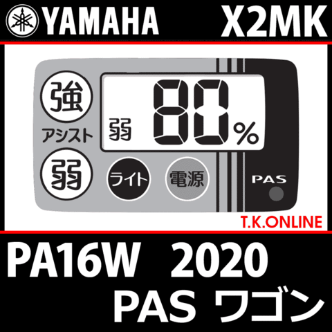 YAMAHA PAS ワゴン 2020 PA16W X2MK ハンドル手元スイッチ