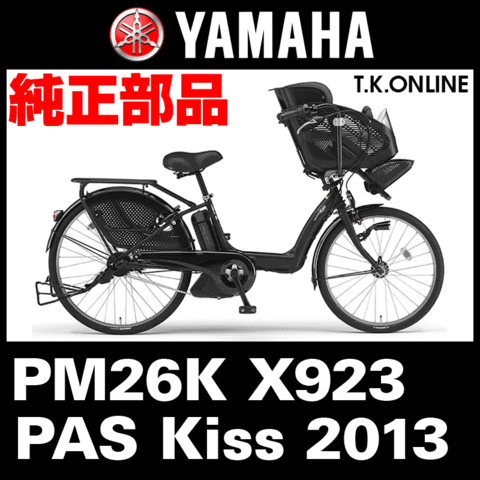 YAMAHA PAS Kiss 2013 X923 後輪スプロケット【22T+固定Cリング】