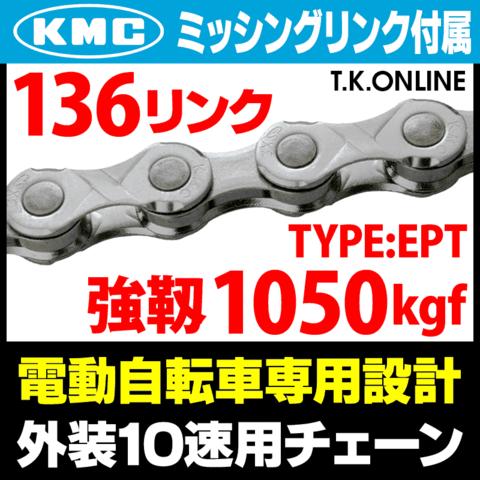 電動自転車専用チェーン 外装10速用 KMC e10 EPT【136L】ミッシングリンク付属【即納】