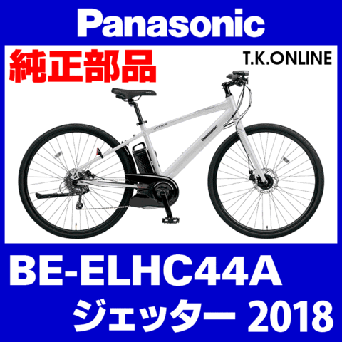 Panasonic BE-ELHC44A用 チェーンリング 41T 薄歯【黒:2.1mm厚】+固定スナップリング【チェーン脱落防止プレートなし】【即納】