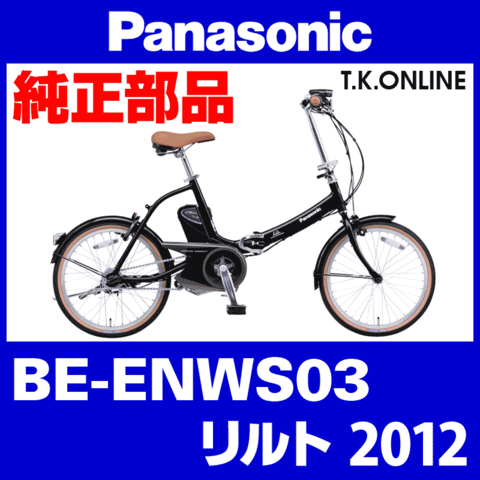 Panasonic BE-ENWS03用 カギセット【後輪サークル錠(黒)+バッテリー錠+ディンプルキー3本】【代替品・防犯性向上】【送料無料】【即納】