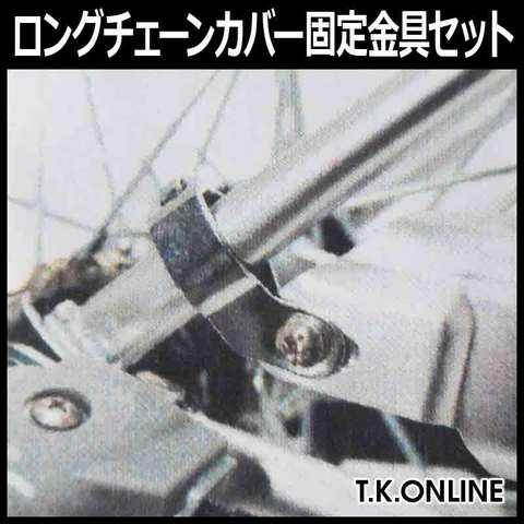 ロングチェーンカバー固定金具セット【フレームとチェーンカバーを連結】ステンレス製