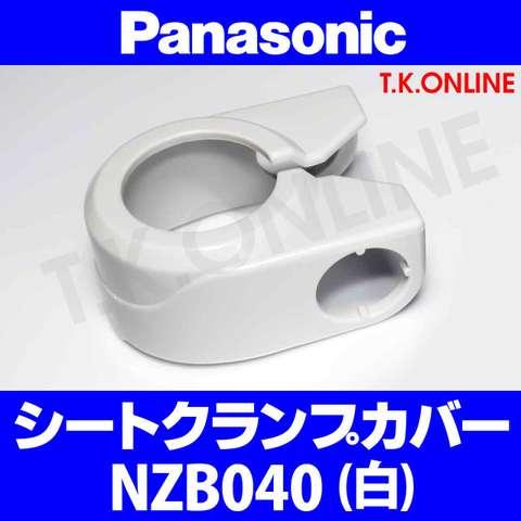 Panasonic シートポストダストカバー【灰】NZB040【即納】