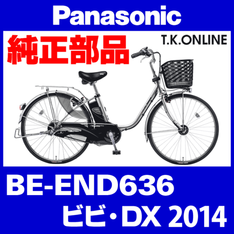 Panasonic BE-END636、BE-END436用 カギセット【後輪サークル錠(黒)+バッテリー錠+ディンプルキー3本】【代替品・防犯性向上】【即納】