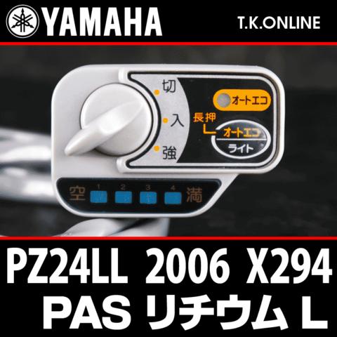 YAMAHA PAS リチウム L 2006 PZ24LL X294 ハンドル手元スイッチ【全色統一】