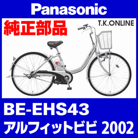 Panasonic BE-EHS43 用 アシストギア+軸止クリップ【即納】
