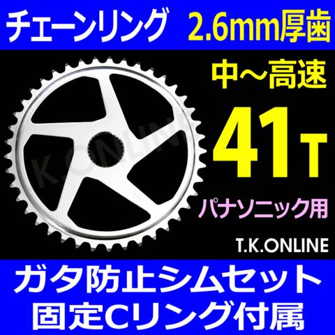 Panasonic チェーンリング 41T 厚歯【2.6mm厚】+ガタ防止シム+固定Cリングセット【即納】
