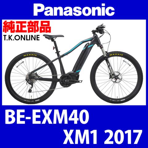 Panasonic XM1 (2017) BE-EXM40 純正部品・互換部品【調査・見積作成】