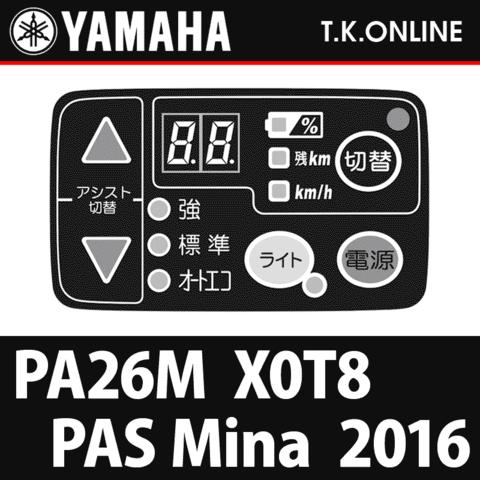YAMAHA PAS Mina 2016 PA26M X0T8 ハンドル手元スイッチ【代替品】