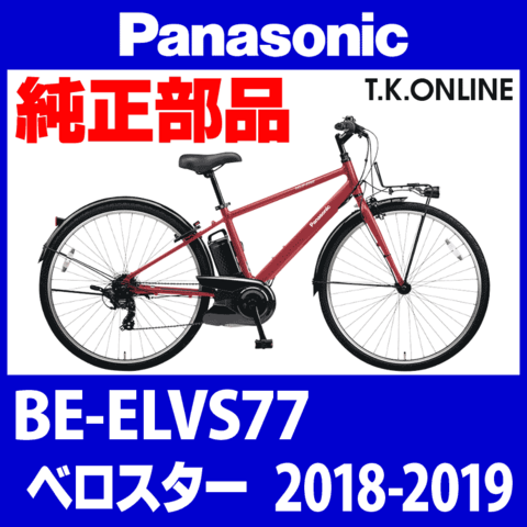 Panasonic BE-ELVS77用 後輪ハブ