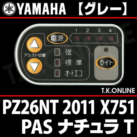 YAMAHA PAS ナチュラ T 2011 PZ26NT X751 ハンドル手元スイッチ【グレー】【送料無料】