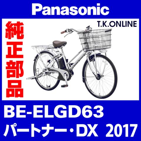 Panasonic パートナー DX (2017) BE-ELGD63 純正部品・消耗品のご案内