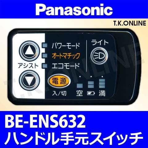 Panasonic BE-ENS632 用 ハンドル手元スイッチ【黒】【即納】白は生産完了