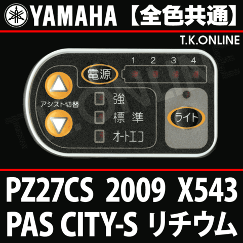 YAMAHA PAS CITY-S リチウム 2009 PZ27CS X543 ハンドル手元スイッチ【全色統一】【送料無料】