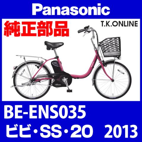 Panasonic BE-ENS035用 チェーンリング 41T 厚歯【2.6mm ← 3.0mm厚】+固定スナップリングセット【代替品】