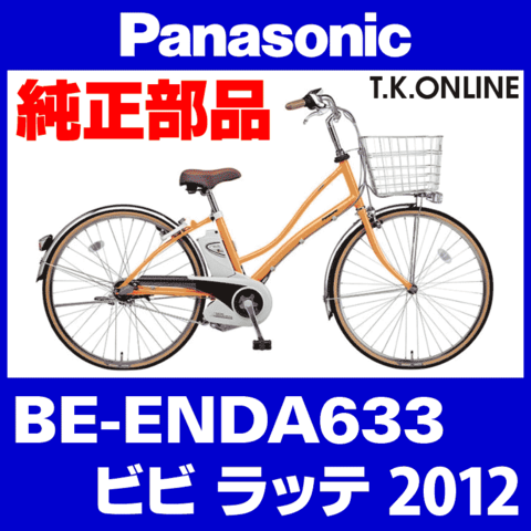 Panasonic BE-ENDA633用 チェーンカバー【白:ポリカーボネート製へ代替】+ステーセット【送料無料】【即納】