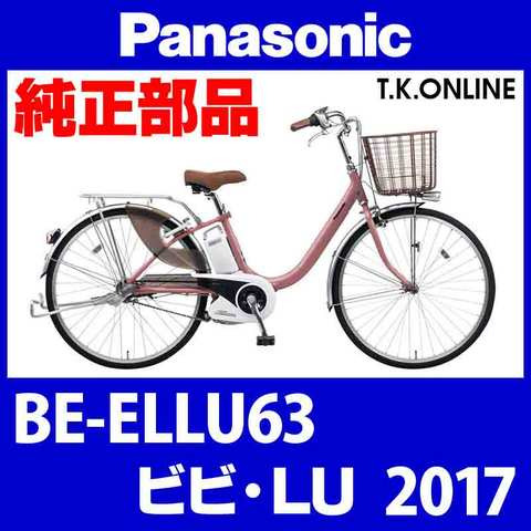 Panasonic BE-ELLU63 用 チェーンカバー【白+ブラウンスモーク】【送料無料】