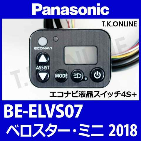 Panasonic BE-ELVS07用 ハンドル手元スイッチ:エコナビ液晶スイッチ4S+