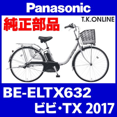 Panasonic BE-ELTX632用 チェーンカバー【黒+黒スモーク】【送料無料】