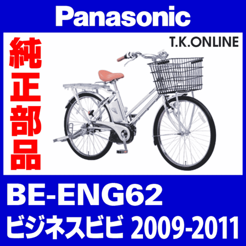 Panasonic ビジネス ビビ (2009-2011) BE-ENG62、BE-ENG42 純正部品・消耗品のご案内