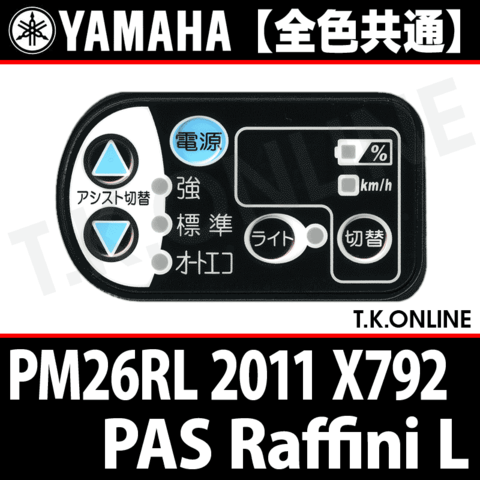 YAMAHA PAS Raffini L 2011 PM26RL X792 ハンドル手元スイッチ 【全色統一】