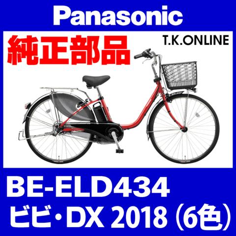 Panasonic ビビ・DX (2018) BE-ELD434 純正部品・互換部品【調査・見積作成】