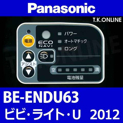 Panasonic BE-ENDU63 用 ハンドル手元スイッチ【黒】