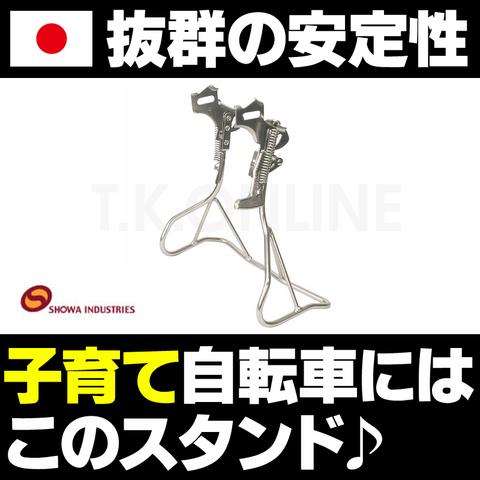 超ワイド頑丈スタンド【26インチ】昭和インダストリーズ【送料無料】