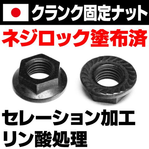 クランク固定ナット ネジロック塗布済(2個セット)【即納】
