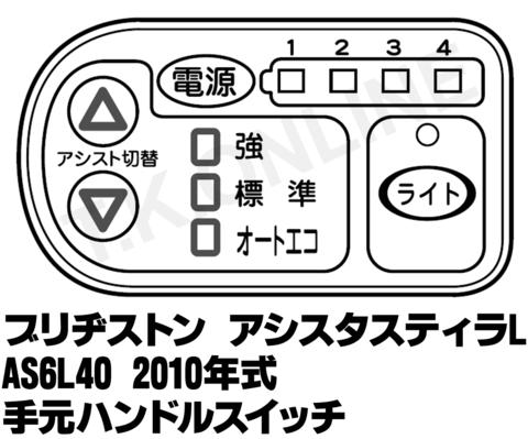 ブリヂストン アシスタスティラL 2010 AS6L40 ハンドル手元スイッチ【送料無料】