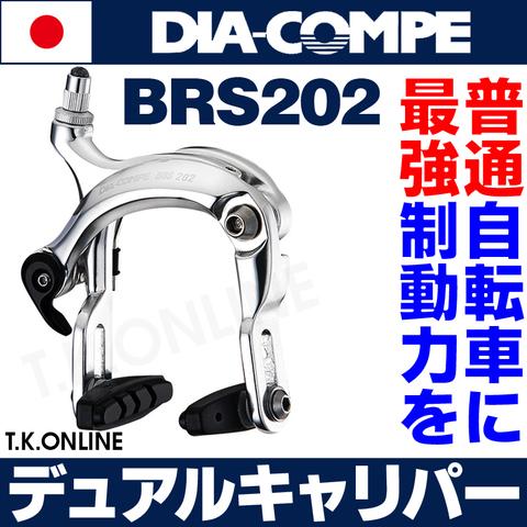 DIA-COMPE BRS202-FNL【75mmリーチ】強力デュアルキャリパーブレーキ・角度可変ブレーキシュー・前用・ナット式・シルバー【即納】