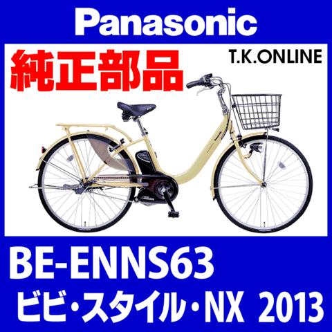 Panasonic BE-ENNS63 用 チェーンカバー【黒+ブラウンスモーク:高品質ポリカーボネート製】【代替品】【即納】