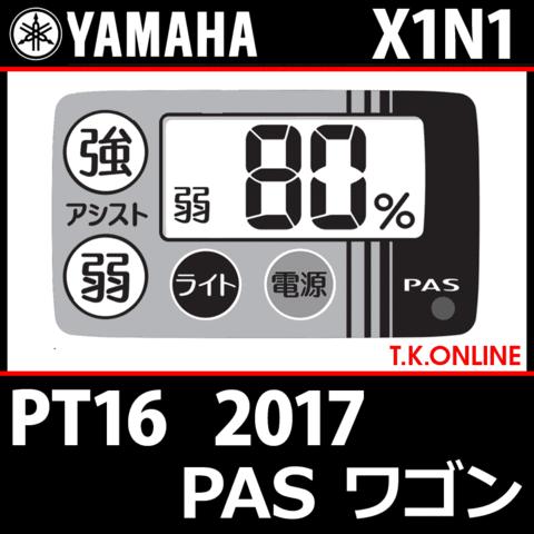 YAMAHA PAS ワゴン 2017 PT16 X1N1 ハンドル手元スイッチ