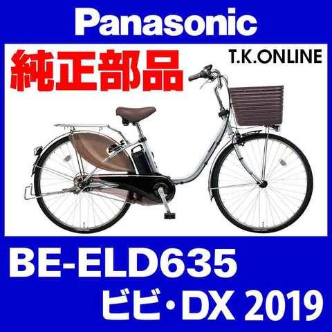 Panasonic BE-ELD635用 チェーンカバー【黒+ブラウンスモーク】【代替品】【送料無料】