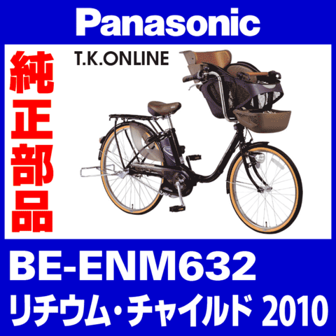 Panasonic BE-ENM632用 チェーンカバー(灰、ポリカーボネート、リヤカバー、ステー付属)