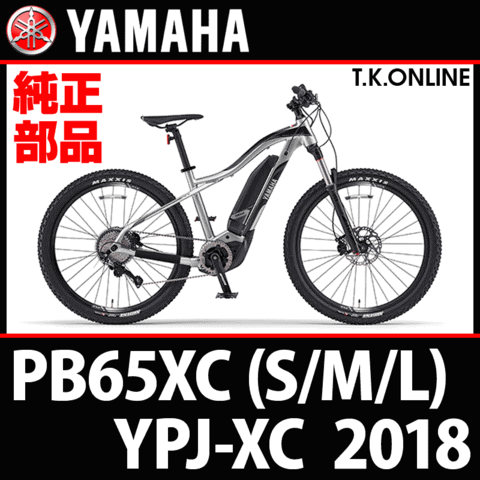 YAMAHA YPJ-XC 2018 純正チェーン【外装11速 F36T/R42T】X1M-F53C0-00