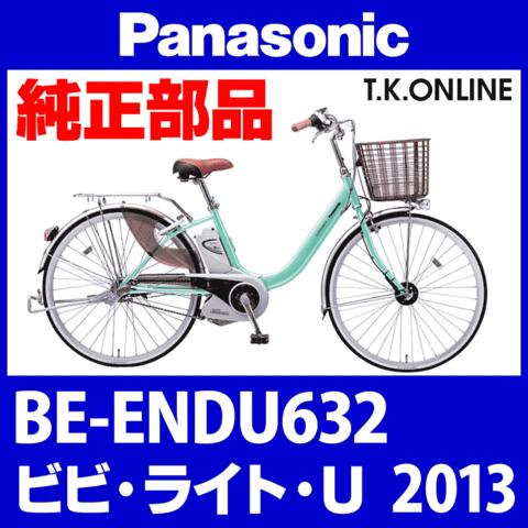 Panasonic BE-ENDU632用 チェーンカバー【白】+ステーセット【代替品】【即納】