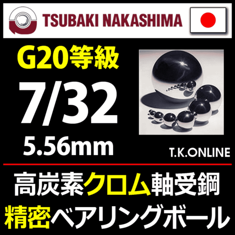 【日本製】高精度プレミアムベアリングボール 7/32 高炭素クロム軸受鋼製 30個セット【G20等級】【即納】