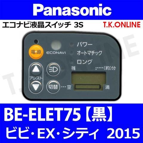 Panasonic BE-ELET75 用 ハンドル手元スイッチ【黒】