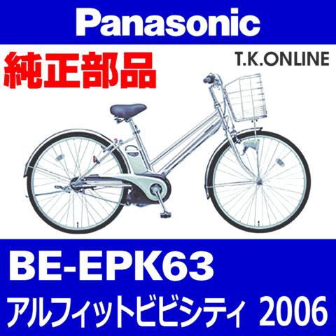 Panasonic BE-EPK63用 チェーンカバー【代替品】【送料無料】