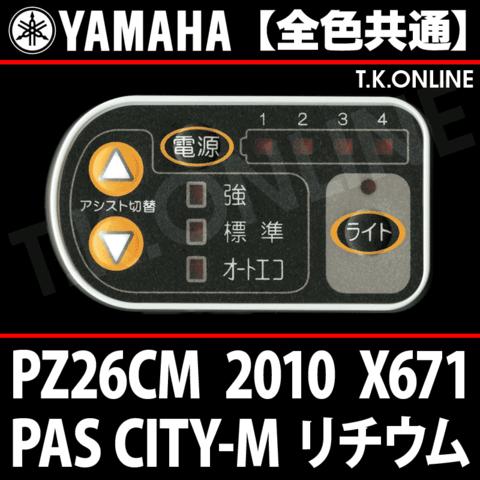 YAMAHA PAS CITY-M リチウム 2010 PZ26CM X671 ハンドル手元スイッチ 【全色統一】
