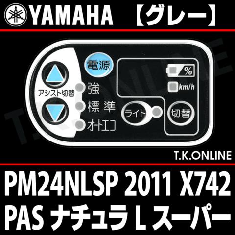 YAMAHA PAS ナチュラ L スーパー 2011 PM24NLSP X742 ハンドル手元スイッチ 【グレー】