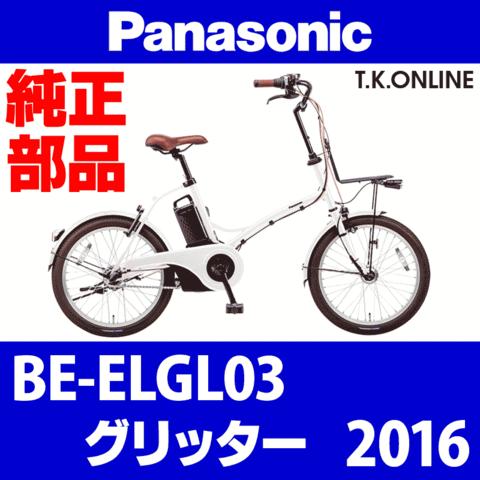 Panasonic グリッター(2016)BE-ELGL03 純正部品・互換部品【調査・見積作成】