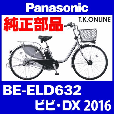 Panasonic BE-ELD632、BE-ELD432用 カギセット【後輪サークル錠(黒)+バッテリー錠+ディンプルキー3本】【即納】