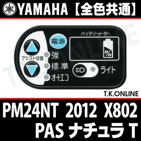 YAMAHA PAS ナチュラ T 2012 PM24NT X802 ハンドル手元スイッチ【全色統一】【送料無料】