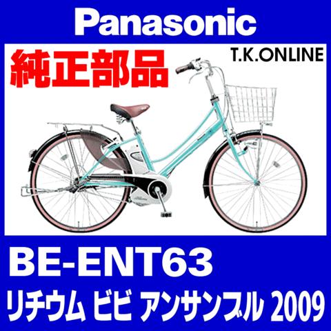 Panasonic BE-ENT63 用 チェーンカバー【白:ポリカーボネート製へ代替】+ステーセット【送料無料】